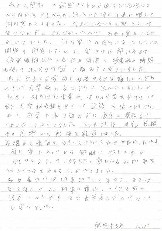 高松南勝賀NM.jpg