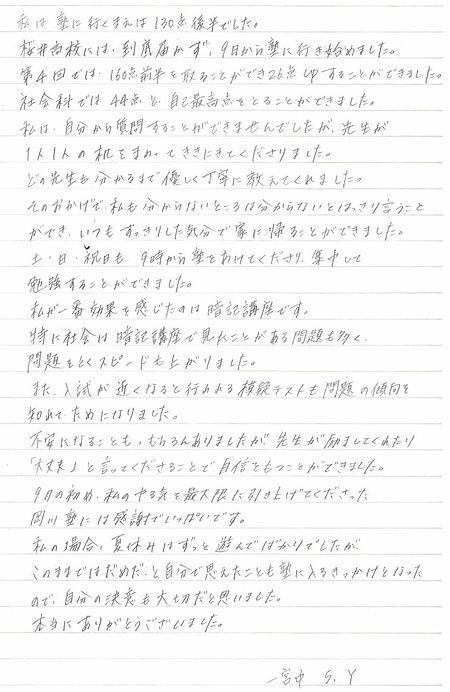 桜井一宮SY.jpg