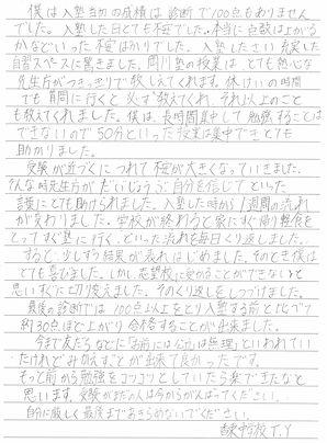 高松南高香東中TYくん.jpg
