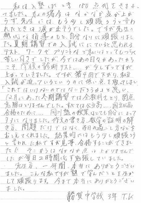 高専勝賀TK.jpg