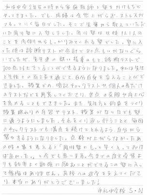 志度牟礼SN.jpg
