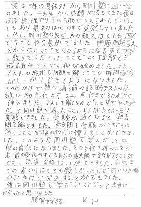 高松第一勝賀KH.jpg