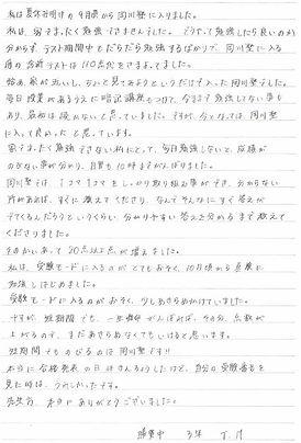 高松工芸勝賀TM.jpg