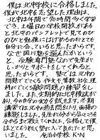 北中庵治小KNくん.jpg