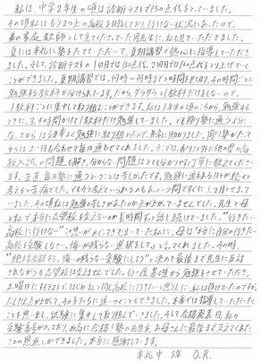 高松西高牟礼中ORさん.jpg