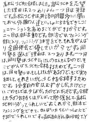北中牟礼南TYくん.jpg