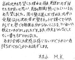 北中木太小MKさん.jpg