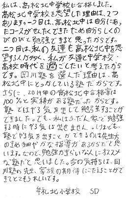 北中牟礼北SDくん.jpg