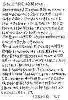 北中下笠居YTさん.jpg
