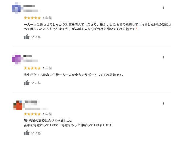 口コミ3のコピー-1.jpg