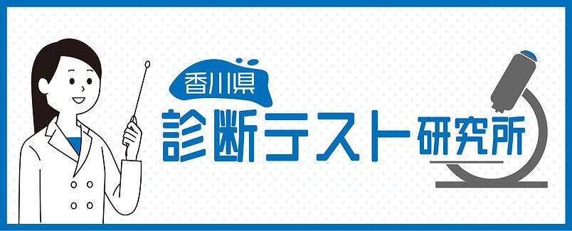 研究所バナー①簡易-1.jpg