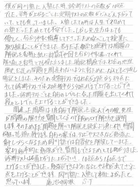 高松工芸庵治ST.jpg