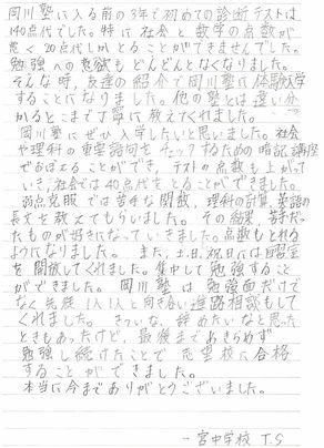 桜井一宮TS.jpg
