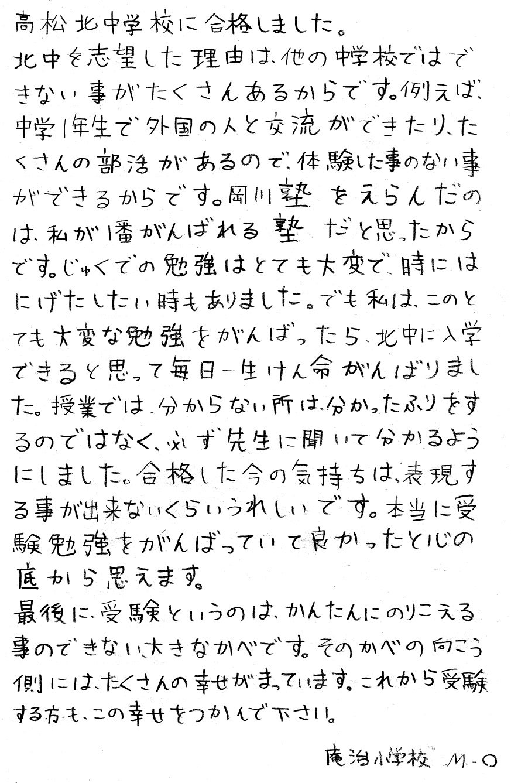 北中庵治MOさん.jpg