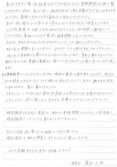 高松西勝賀NT.jpg