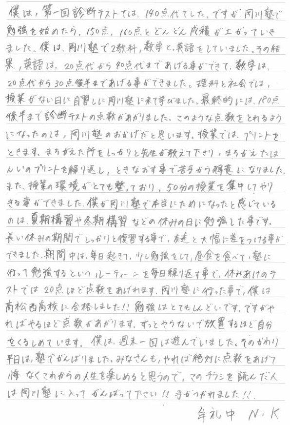 高松西牟礼NK.jpg