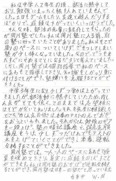 高松西香東WM.jpg