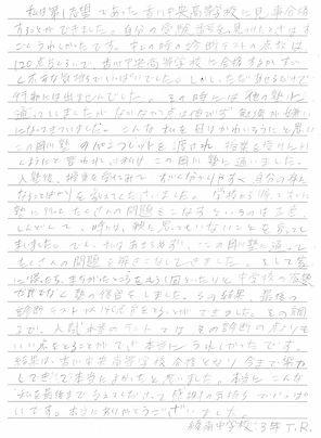 香川中央綾南中TRさん.jpg