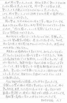 高松第一国分寺AT.jpg