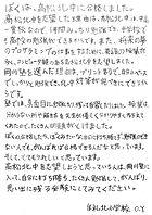 北中牟礼北OYくん.jpg