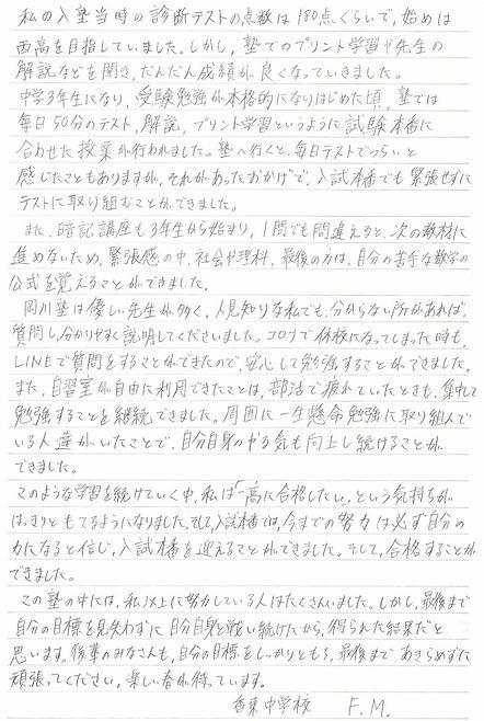 高松第一香東FM.jpg