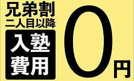 キャンペ ②のコピー-1.jpg