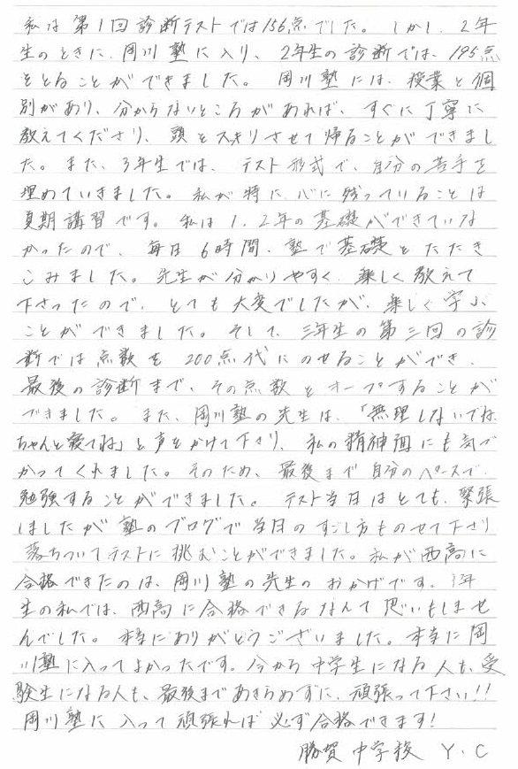 高松西勝賀YC.jpg