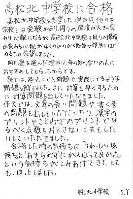北中牟礼北SYさん.jpg