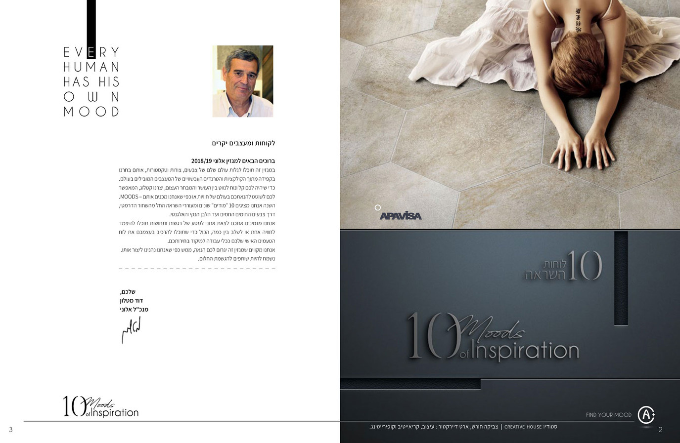 מגזין-אלוני-web-FULL-2018_Page_02.jpg