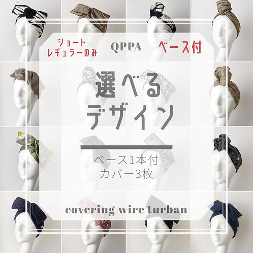 ベース付 S/R New QPPA【 ベース1本 /選べるカバー3枚 】