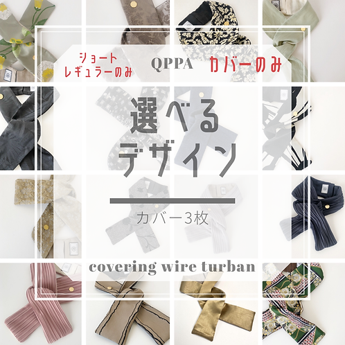 〈カバーのみ3枚セット〉S/Rサイズ専用 New QPPA【 選べるカバー3枚 】