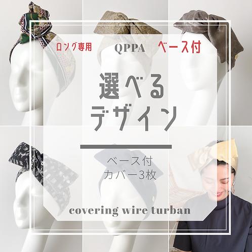 L ベース付3枚セット Lサイズ専用 New QPPA【ベース付 ・選べるカバー3枚 】