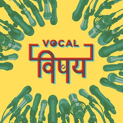 VOCAL VISHAY ALBUM ART.png