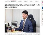 インタビュー記事掲載のお知らせ