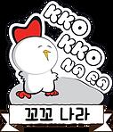 logo kkokko 2020.png