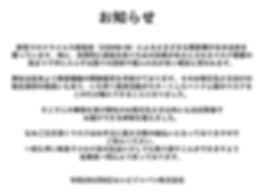 お知らせ(マスク販売).jpg