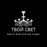ТВОЙ СВЕТ (1).png
