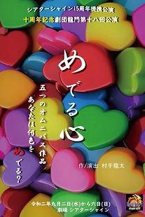 めでる心2 (2).jpg