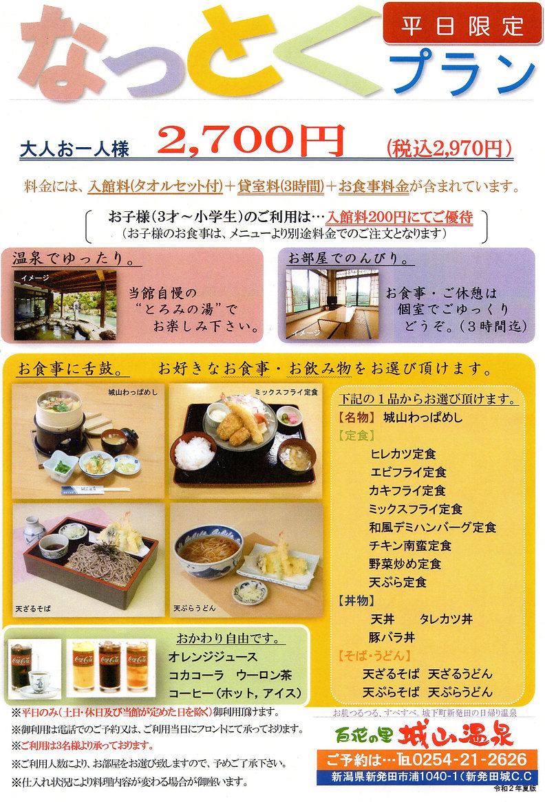 nattoku.jpg
