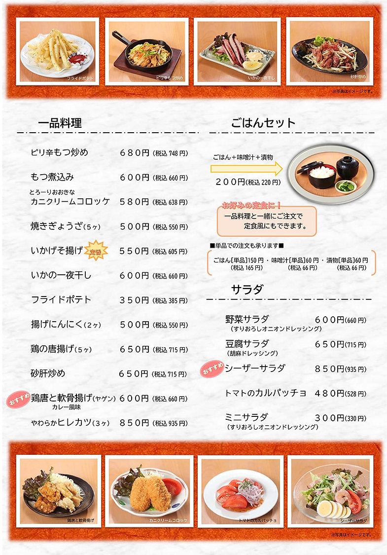 menu_202012_1pin.jpg