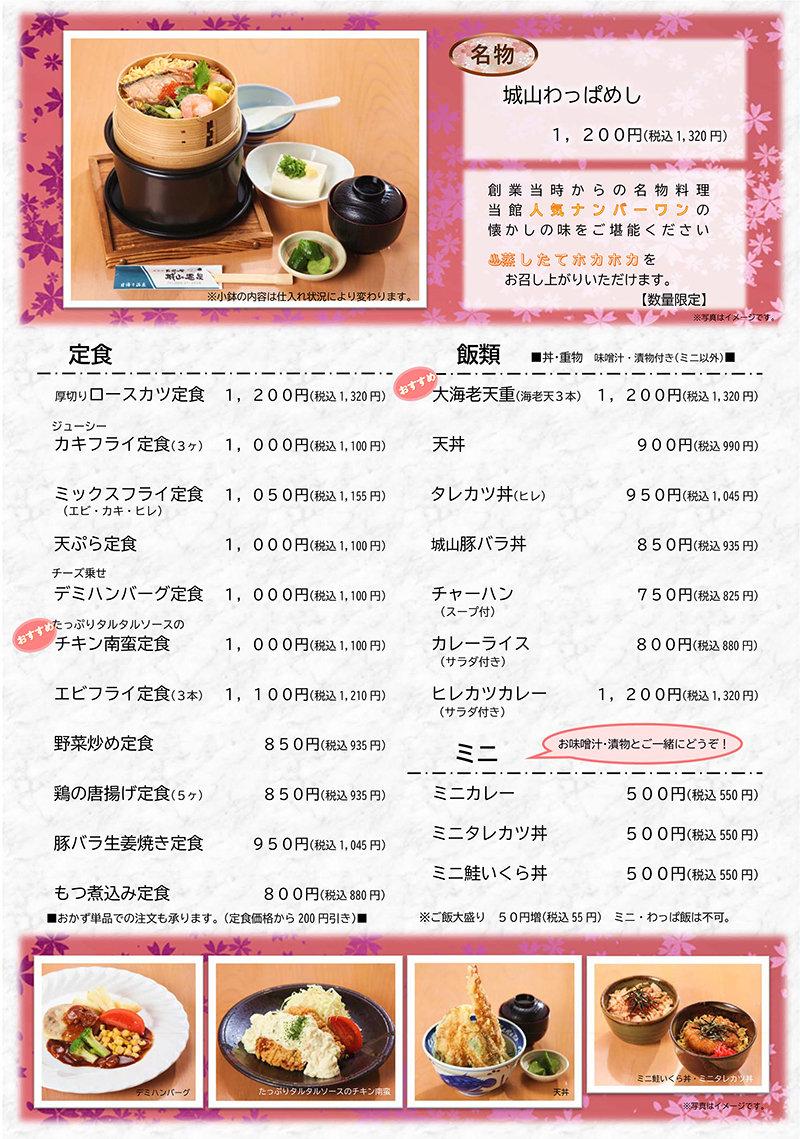 menu_202012_teisyoku.jpg