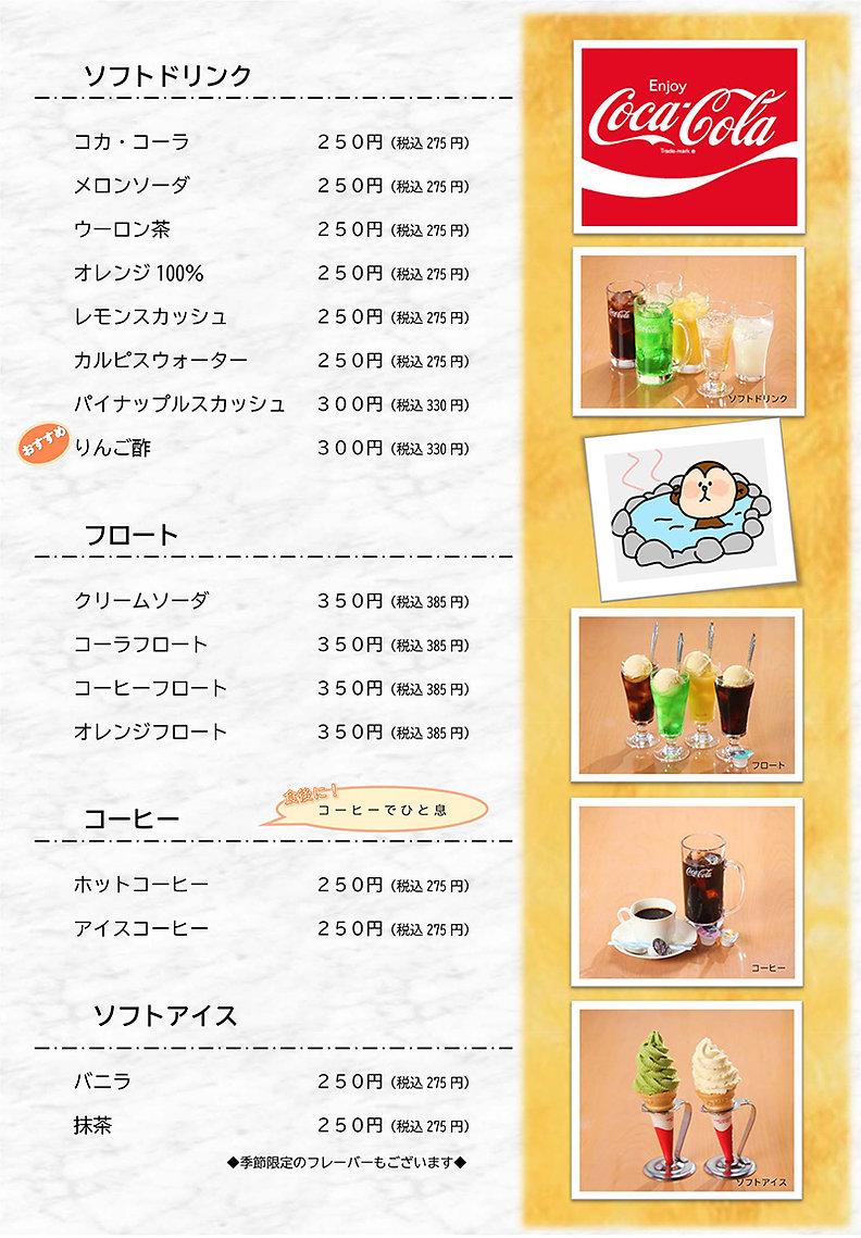 menu_202012_drink.jpg