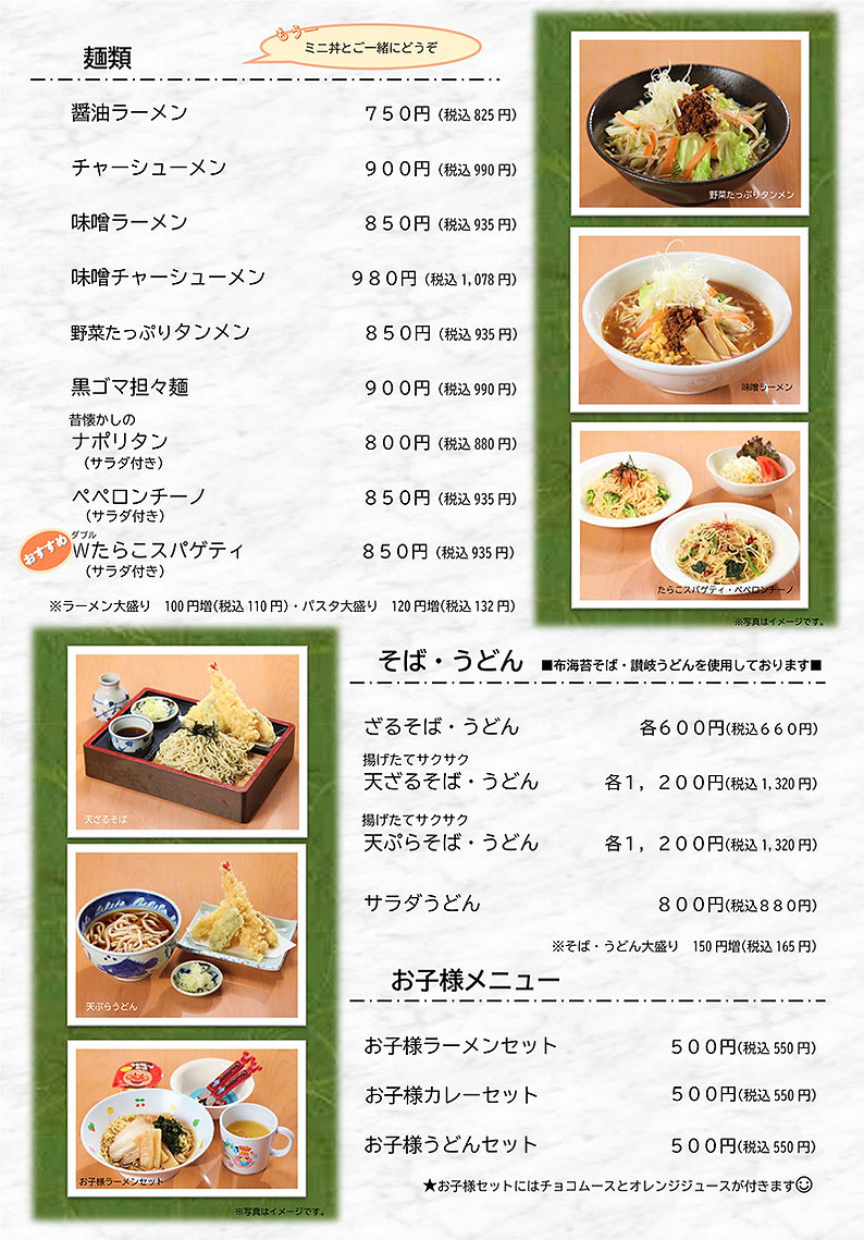 menu_202012_men.jpg