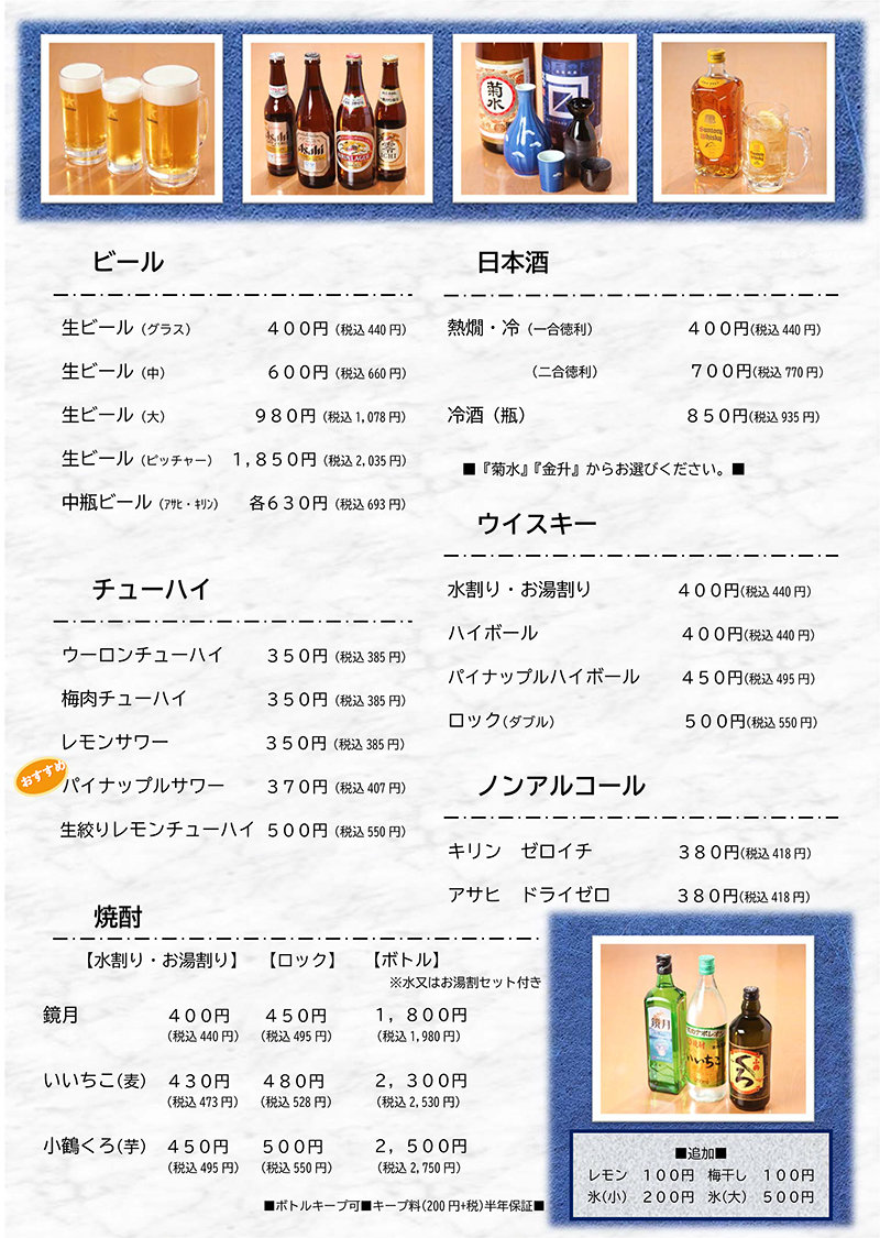menu_202012_alcohol.jpg