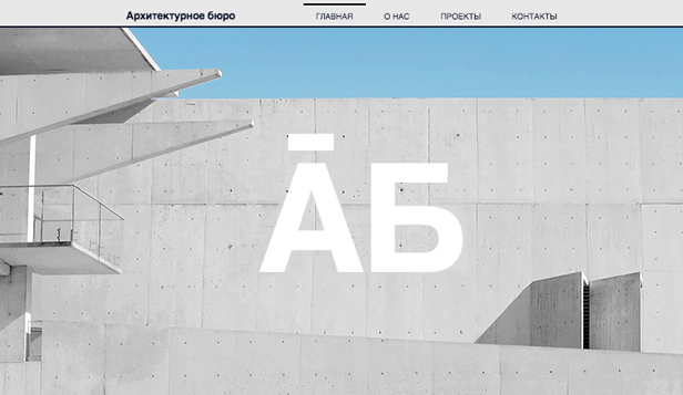 Агентство website templates – Архитектурное бюро
