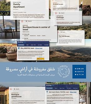 israel1118ar_web (dragged).png