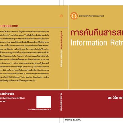 A book on Information Retrieval (in Thai)