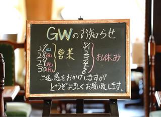 GW(ゴールデンウィーク)のお知らせ