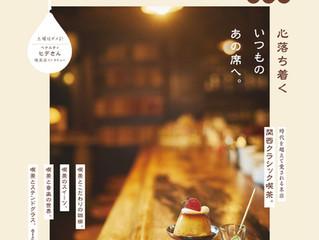 喫茶店の本 関西版