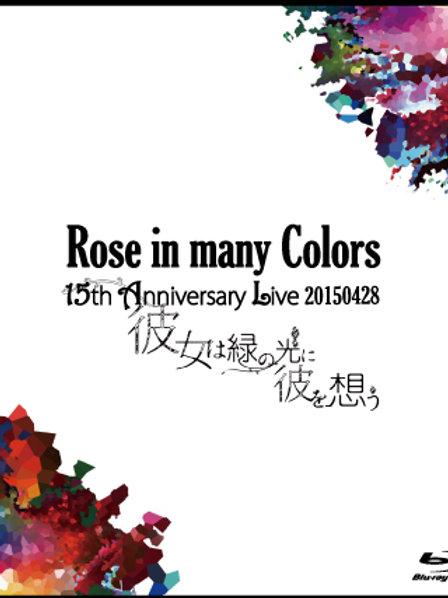 『彼女は緑の光に彼を想う』15th Anniversary Live Blu-ray/DVD